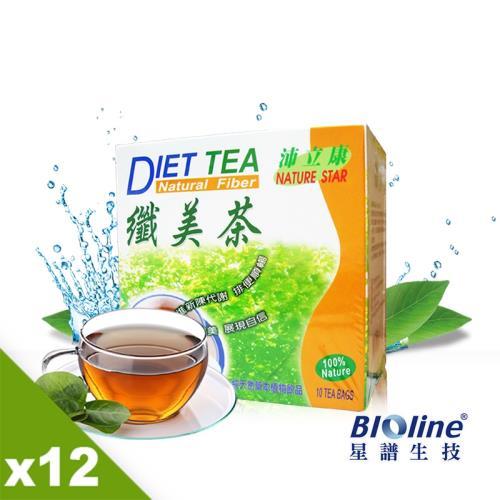 【BIOline星譜生技】沛立康纖美茶-溫和有感配方12入(10包/盒)