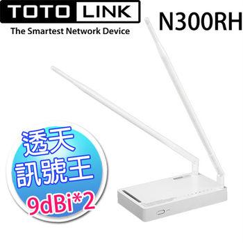 TOTOLINK 高功率極速廣域無線分享器N300RH