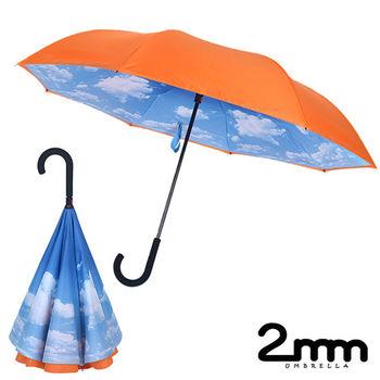 【2mm】盛夏雲朵雙層防風反向直傘/反折傘(橙色)