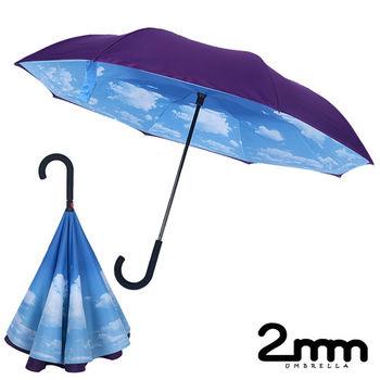 【2mm】盛夏雲朵雙層防風反向直傘/反折傘(紫色)