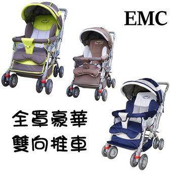 【EMC】全罩豪華雙向推車