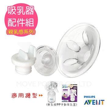 新安怡《Avent》親乳感吸乳器配件(專用配件*1套)