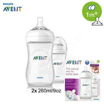 新安怡《Avent》全新系列-親乳感PP防脹氣奶瓶【260ML*雙入】