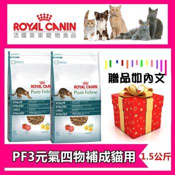 《法國皇家飼料》PF3元氣四物補貓飼料 (1.5KG/1包) 寵物貓飼料 補氣養身