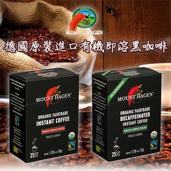 【Mount Hagen】德國進口有機即溶低咖啡因咖啡隨身包(MH11620)25包/盒