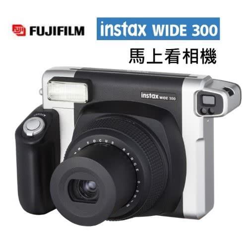 FUJIFILM  INSTAX WIDE 300 寬幅 拍立得相機 (恒昶公司貨)~加送二盒空白底片