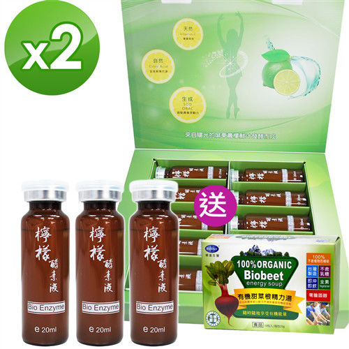 【標達BUDER】果藏秘密輕檬酵素(20MLx10罐/盒)X2件組(送有機甜菜根精力湯X2)