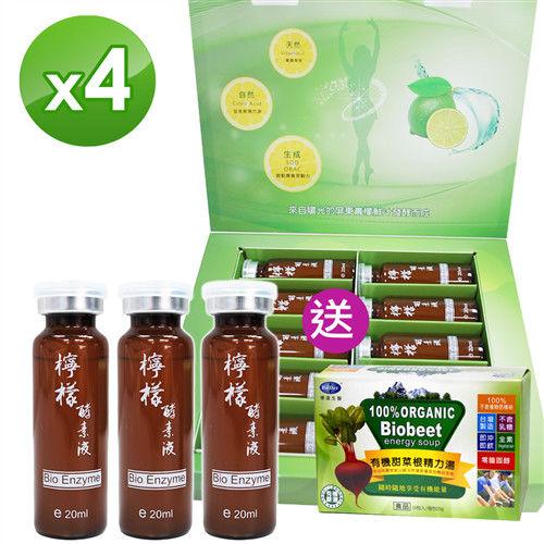 【標達BUDER】果藏秘密輕檬酵素(20MLx10罐/盒)X4件組(送有機甜菜根精力湯X4)