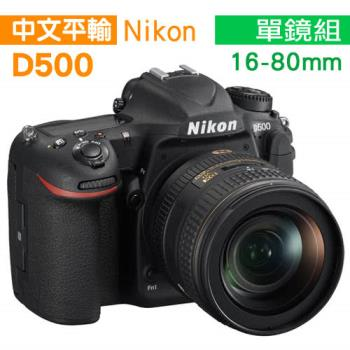 【SDXC64G+副電*2組】Nikon D500+ 16-80mm KIT  (中文平輸)