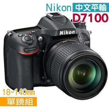 【64G+副電等全配】NIKON D7100+18-140mm變焦鏡組*(平輸中文)
