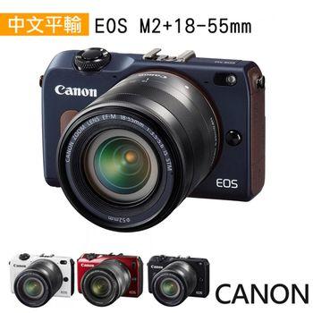【64G+電池組】Canon EOS M2+18-55mm (中文平輸)