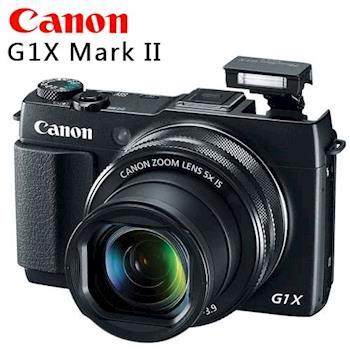 【64G+副電組】CANON G1X Mark II 類單眼數位相機*(中文平輸)