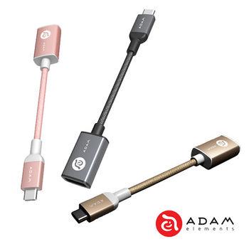 【亞果元素】CASA F13 USB-C 對 USB 轉接器