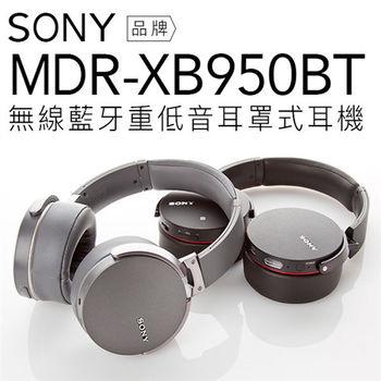 【贈耳機延長線及分享線】SONY 耳罩式耳機 MDR-XB950BT 重低音.藍芽【公司貨】