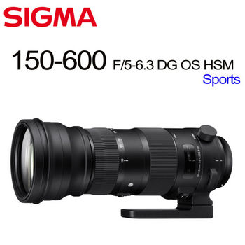 【SIGMA】150-600mm f/5-6.3 Sports DG OS HSM(公司貨)