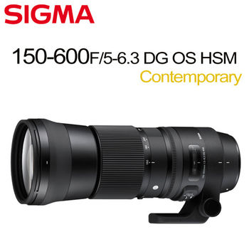 【SIGMA】150-600mm F/5-6.3  DG OS HSM Contemporary (公司貨)