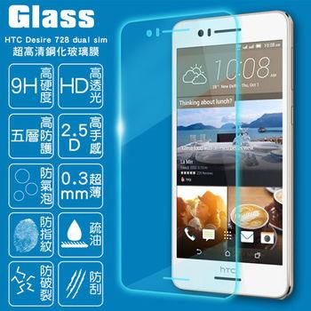 【GLASS】9H鋼化玻璃保護貼(適用 HTC Desire 728 dual sim)