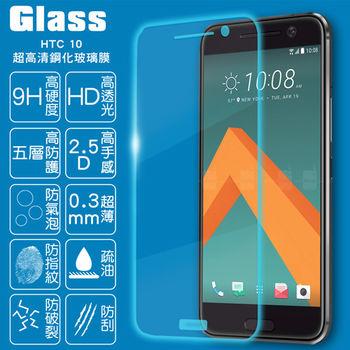 【GLASS】9H鋼化玻璃保護貼(適用 HTC 10)