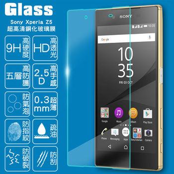 【GLASS】9H鋼化玻璃保護貼(適用 Sony Xperia Z5)