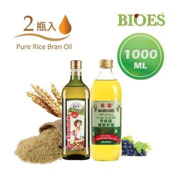 【囍瑞 BIOES】囍瑞特級葡萄籽油+萊瑞100%玄米油(1000ml - 1+1入)