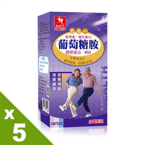 【八福台康】五合一葡萄糖胺x5盒 (120粒/盒)