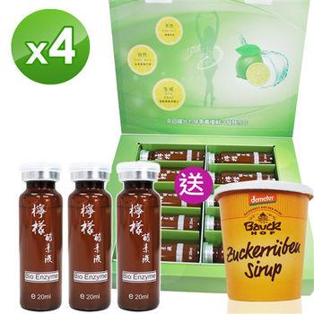 【標達BUDER】果藏秘密輕檬酵素(20MLx10罐/盒)X4件組(送甜菜根糖蜜X4)