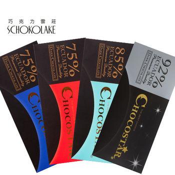 【巧克力雲莊】巧克之星-厄多瓜黑巧克力(四種口味任選一) 送柯南板片*1
