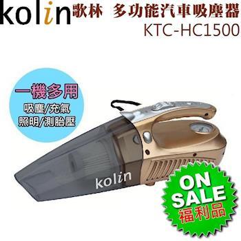 (福利品)【Kolin 歌林】多功能汽車吸塵器+胎壓計 KTC-HC1500