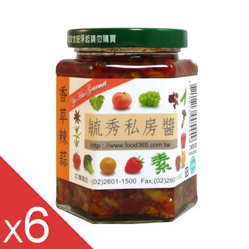 【毓秀私房醬】香草辣蒜6罐組(250g/罐)