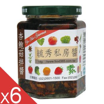 【毓秀私房醬】杏鮑菇拌醬6罐組(250g/罐)