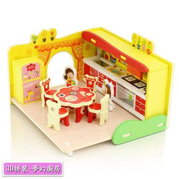 3D拼裝娃娃屋~夢幻廚房