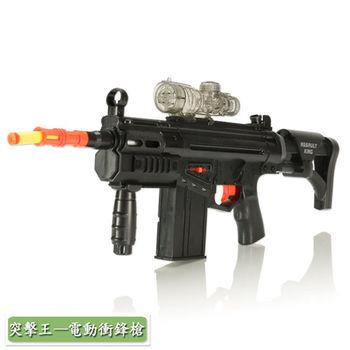 突擊王—電動軟彈、水彈衝鋒槍(二種模式)