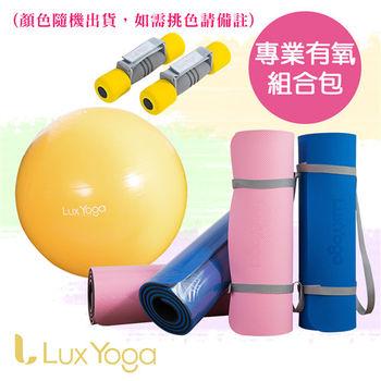 【LUXYOGA】專業有氧瑜珈組合包(8mmPOE瑜珈墊+65cm防爆瑜珈球/抗力球+2kg有氧啞鈴) 台灣製造