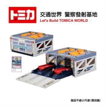【日本 TAKARA TOMY TOMICA 】 交通世界 警察發射基地
