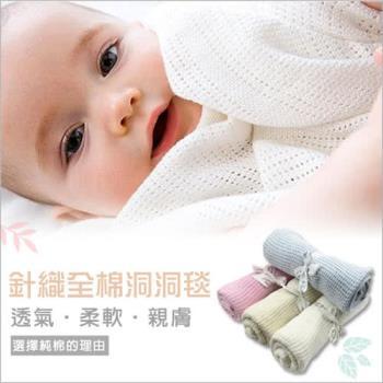 【兩件入】純棉新生兒透氣洞洞毯 嬰兒空調毯