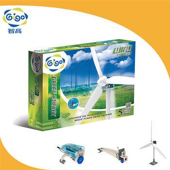 【智高Gigo】擬真風力發電組
