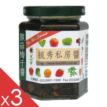 【毓秀私房醬】猴菇梅干醬3罐組(250g/罐)