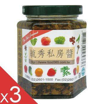 【毓秀私房醬】皇家黑橄欖蘑菇醬3罐組(250g/罐)