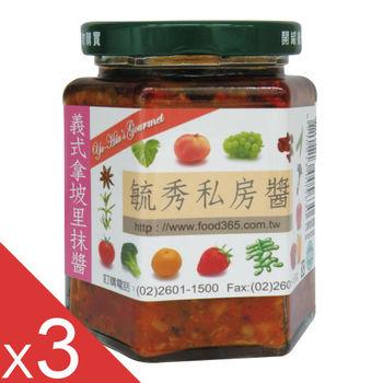 【毓秀私房醬】義式拿坡里抹醬3罐組(250g/罐)