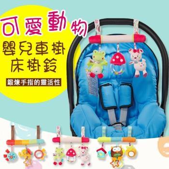 JJOVCE嬰兒推車大象青蛙毛絨玩具繞安全座椅 床掛玩具
