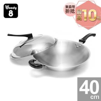 Woody 8-醫療等級18/10不鏽鋼炒鍋 40cm (單耳)