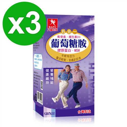 【八福台康】五合一葡萄糖胺x3盒 (120粒/盒)