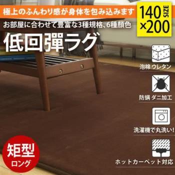 日本MODERN DECO 短毛絨柔軟140X200公分地墊/地毯-6色