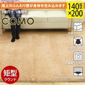 日本MODERN DECO 可摩長纖毛舒柔140X200公分地毯-5色