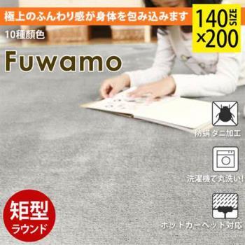 日本MODERN DECO 芙瓦茉短纖毛舒柔140x200公分地毯-10色