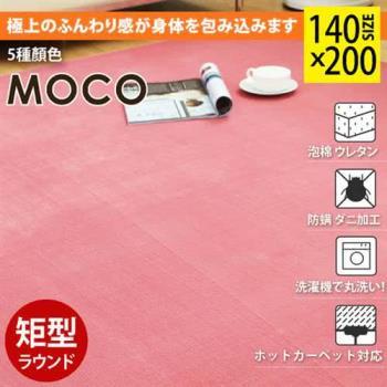 日本MODERN DECO 摩可短纖毛舒柔140x200公分地毯-5色