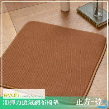 【eyah宜雅】3D彈力透氣網布椅墊-正方-棕