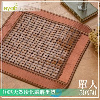 【eyah宜雅】LV系列100%天然炭化麻將坐墊-50X50CM