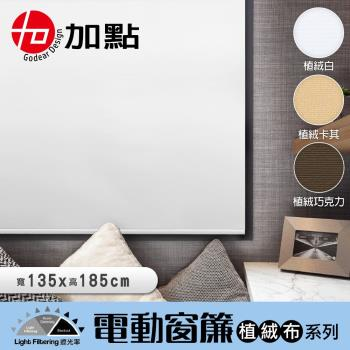 【加點】時尚典雅科技植絨 捲簾 遮光窗簾 可DIY搖控電動安全無線 台灣製造 135*185cm