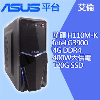 |華碩平台|艾倫 G3900-2.8G 華碩 H110M-K 120G SSD 4G DDR4 400W大供電 超值文書桌上型電腦